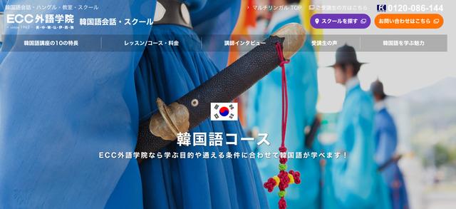 最適なカリキュラムで韓国語を学ぶのであればECC外語学院