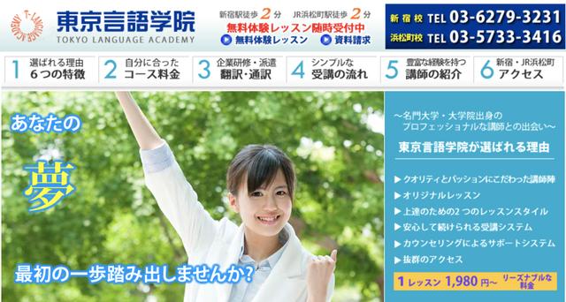 新宿駅西口にある韓国語が学べる教室東京言語学院