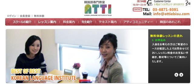 ATTI 韓国語教室(恵比寿)