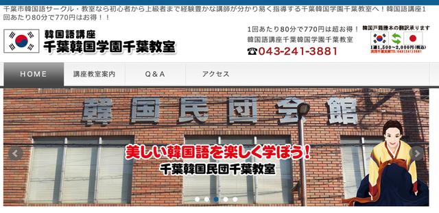 低価格で千葉県に3教室運営の千葉韓国語学園