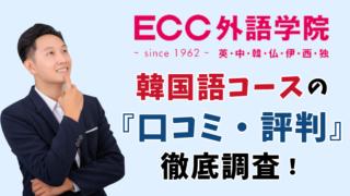 ECC外語学院の韓国語コースの口コミ・評判【料金もセットでまとめ】