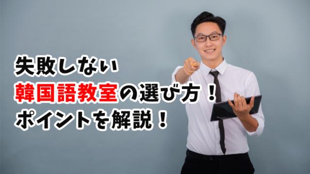 失敗しない韓国語教室の選び方『3つのポイント』をチェック!