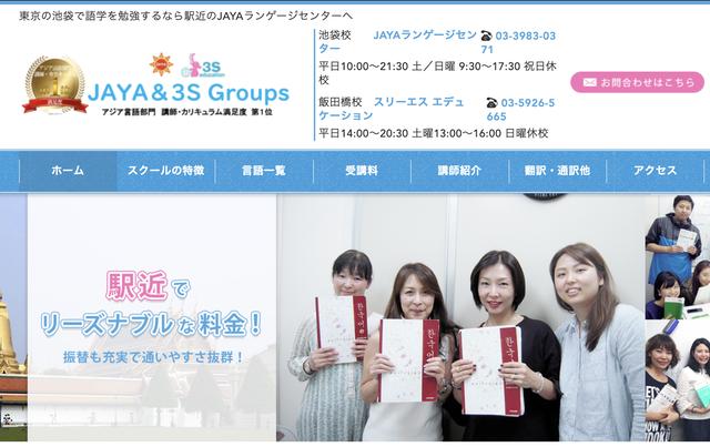 韓国語教室JAYAランゲージセンター