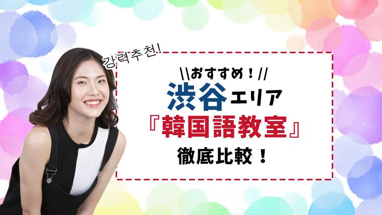 渋谷で韓国語が学べるおすすめの教室【7選】