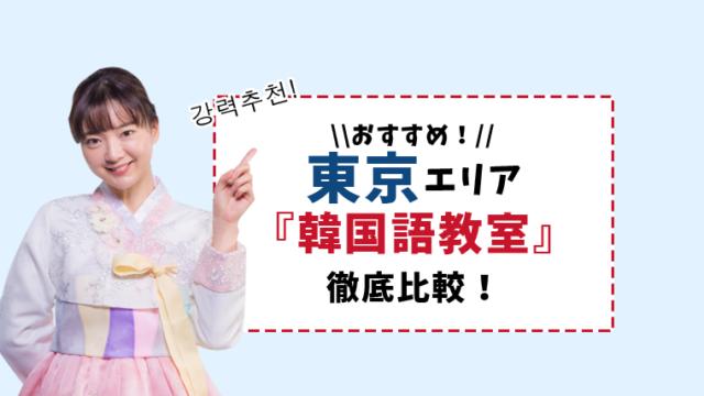 東京都内のおすすめ韓国語教室を徹底比較【6選】