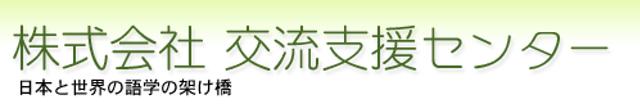 交流支援センター運営の韓国語日常会話教室