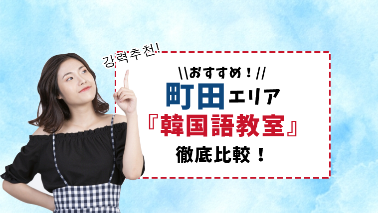 町田のおすすめ韓国語教室を受講料金・講師の質などで比較【4選】