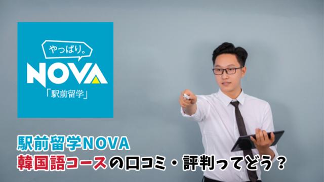 駅前留学NOVAの韓国語コースの口コミ・評判【徹底リサーチ】