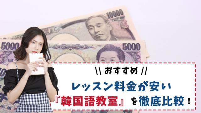 レッスン料金が安い韓国語教室を比較【おすすめもセットでまとめ】