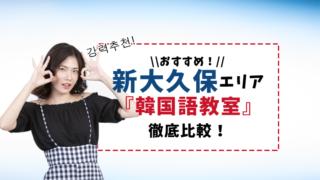 新大久保のおすすめ韓国語教室【6選】徹底比較!