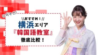 横浜の韓国語教室をクオリティ・コスパで徹底比較【おすすめ8選】