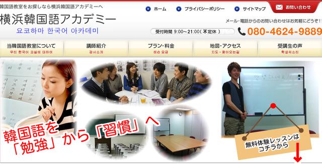 横浜韓国語アカデミー