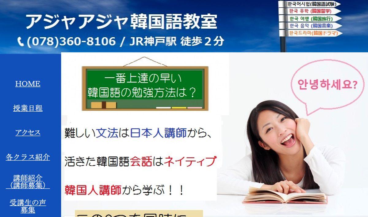 アジャアジャ韓国語教室