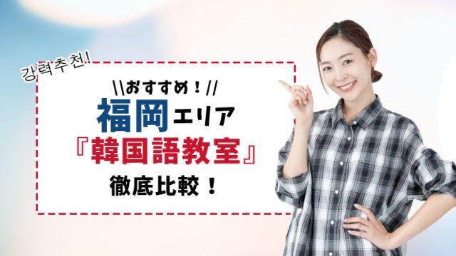 福岡のおすすめ韓国語教室7選【特徴別に徹底比較】