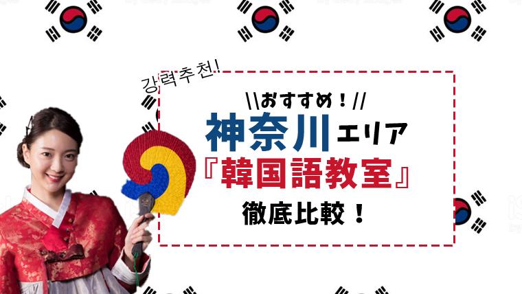 神奈川のおすすめ韓国語教室まとめ【4選】