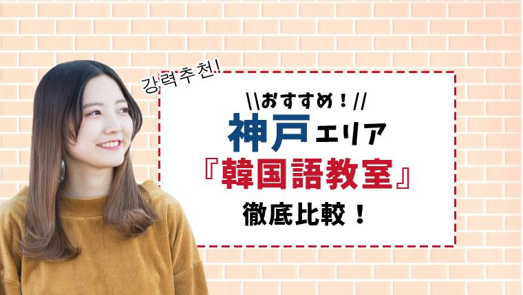 神戸(兵庫)のおすすめ韓国語教室8選【通いやすさ・サポート・質で比較】