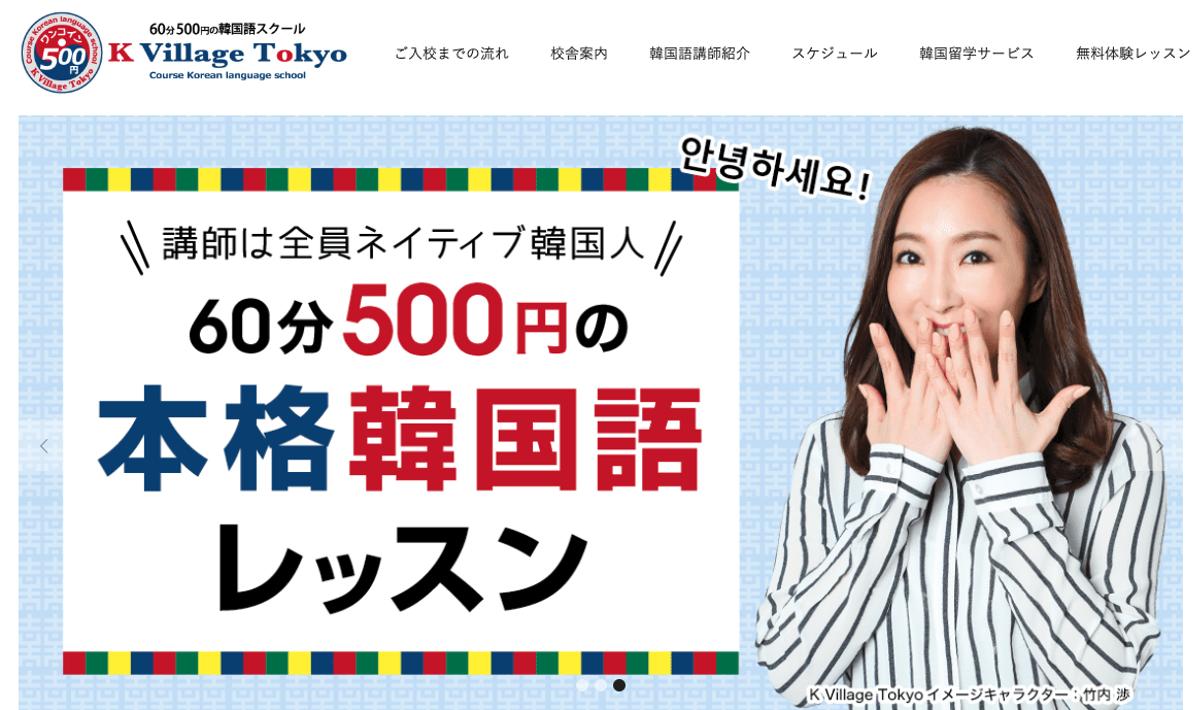 60分500円業界最安値の韓国語教室K Village