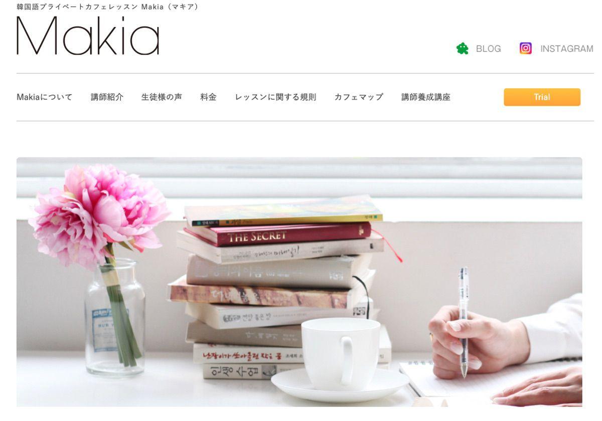 韓国語プライベートカフェレッスンMAKIA(マキア)