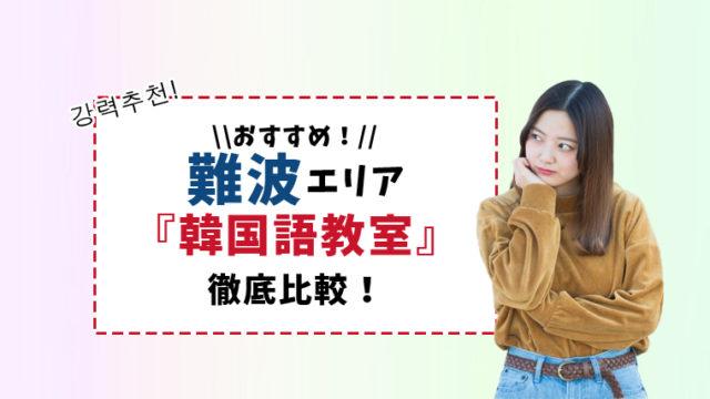 難波(なんば)エリアのおすすめ韓国語教室徹底比較【7選】