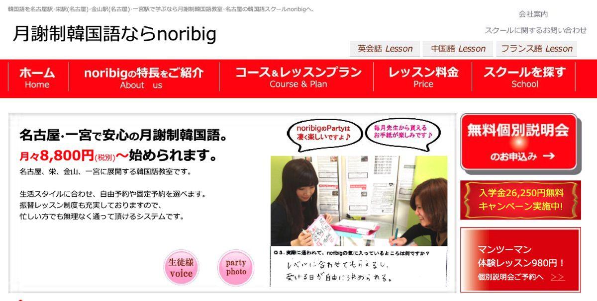 名古屋の月謝制韓国語教室noribig