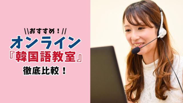 オンラインレッスンが受講できる韓国語教室おすすめ6選【徹底比較】