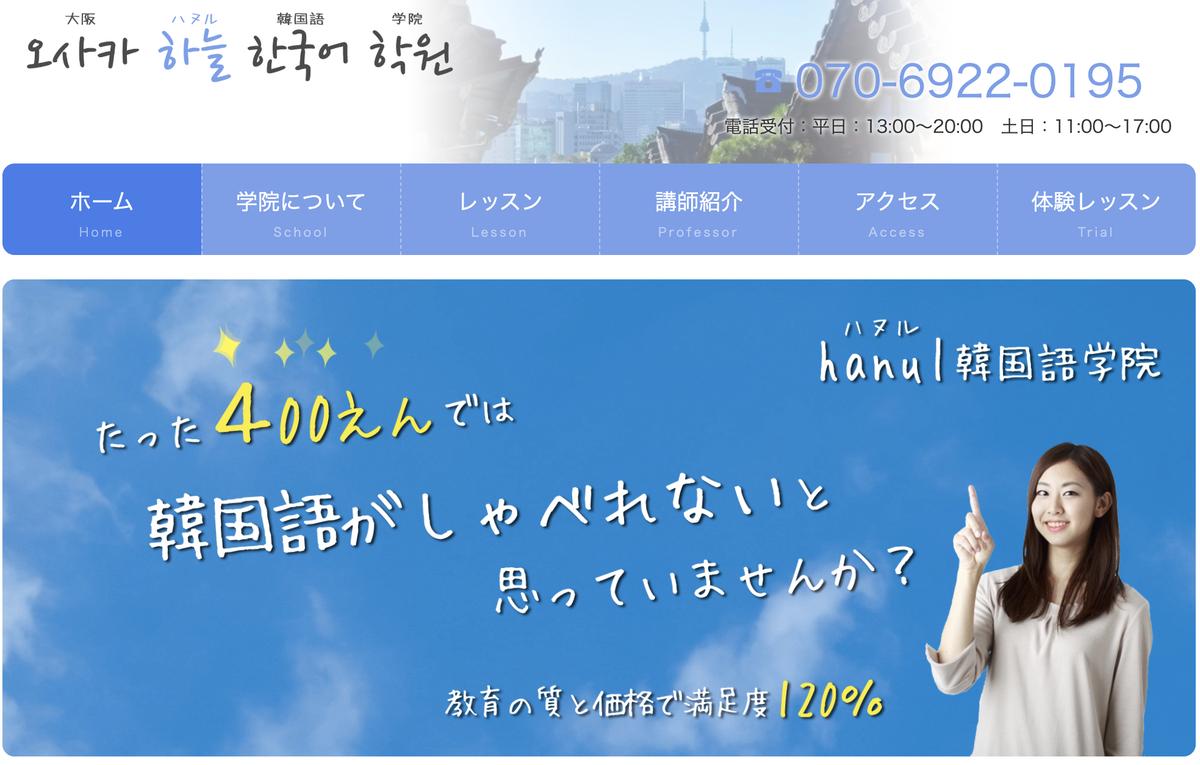 大阪・梅田のhanul(ハヌル)韓国語学院