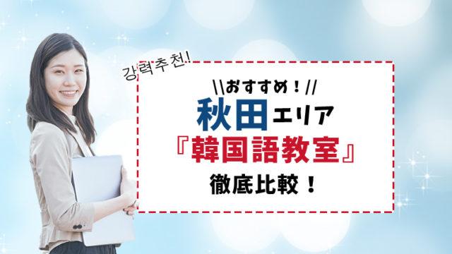 秋田のおすすめ韓国語教室4選【通いやすさ・質・サポートで比較】