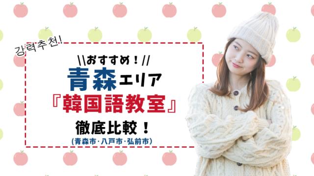 青森(青森市・八戸市・弘前市)のおすすめ韓国語教室【6選】