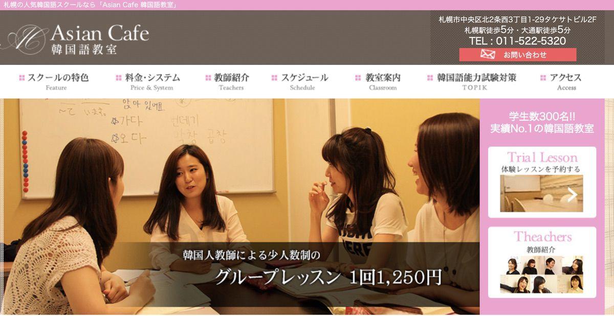 Asian Cafe韓国語教室