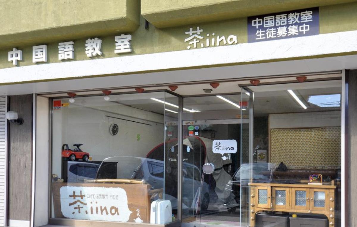 茶iina(チャイイナ)語学教室