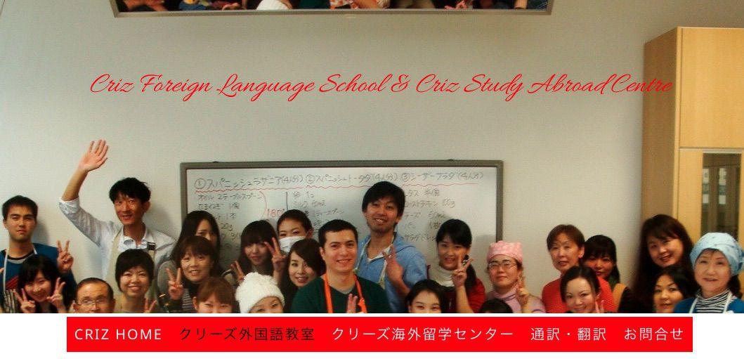 クリーズ外国語教室