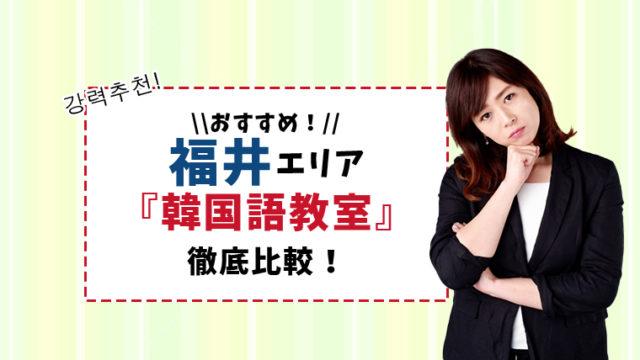 福井のおすすめ韓国語教室6選【通いやすさ・質・サポートで比較】
