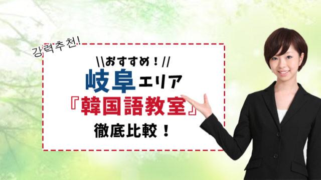 岐阜エリアのおすすめ韓国語教室6選【通いやすさ・サポートなどで比較】