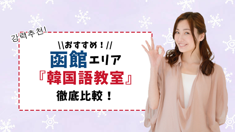 函館エリアのおすすめ韓国語教室【4選】自分に合ったスクール選びを!