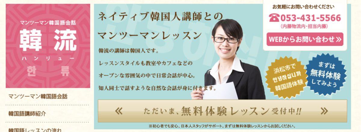 マンツーマン韓国語会話韓流(ハンリュー)【浜松】