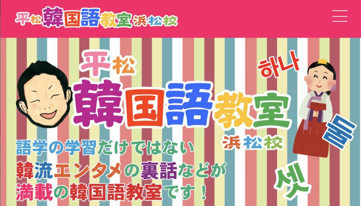 平松韓国語教室 浜松校【浜松】