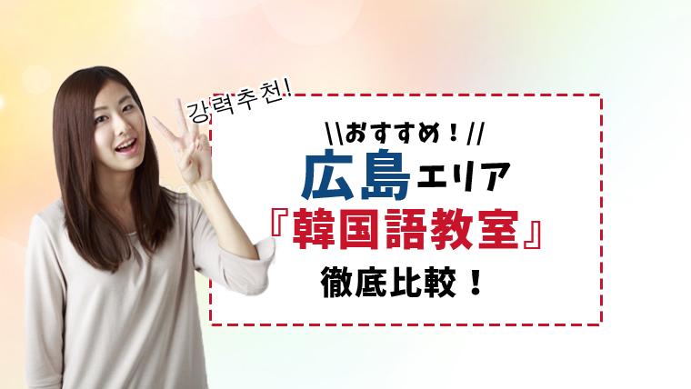 広島エリアのおすすめ韓国語教室10選【通いやすさ・サポート・質で比較】