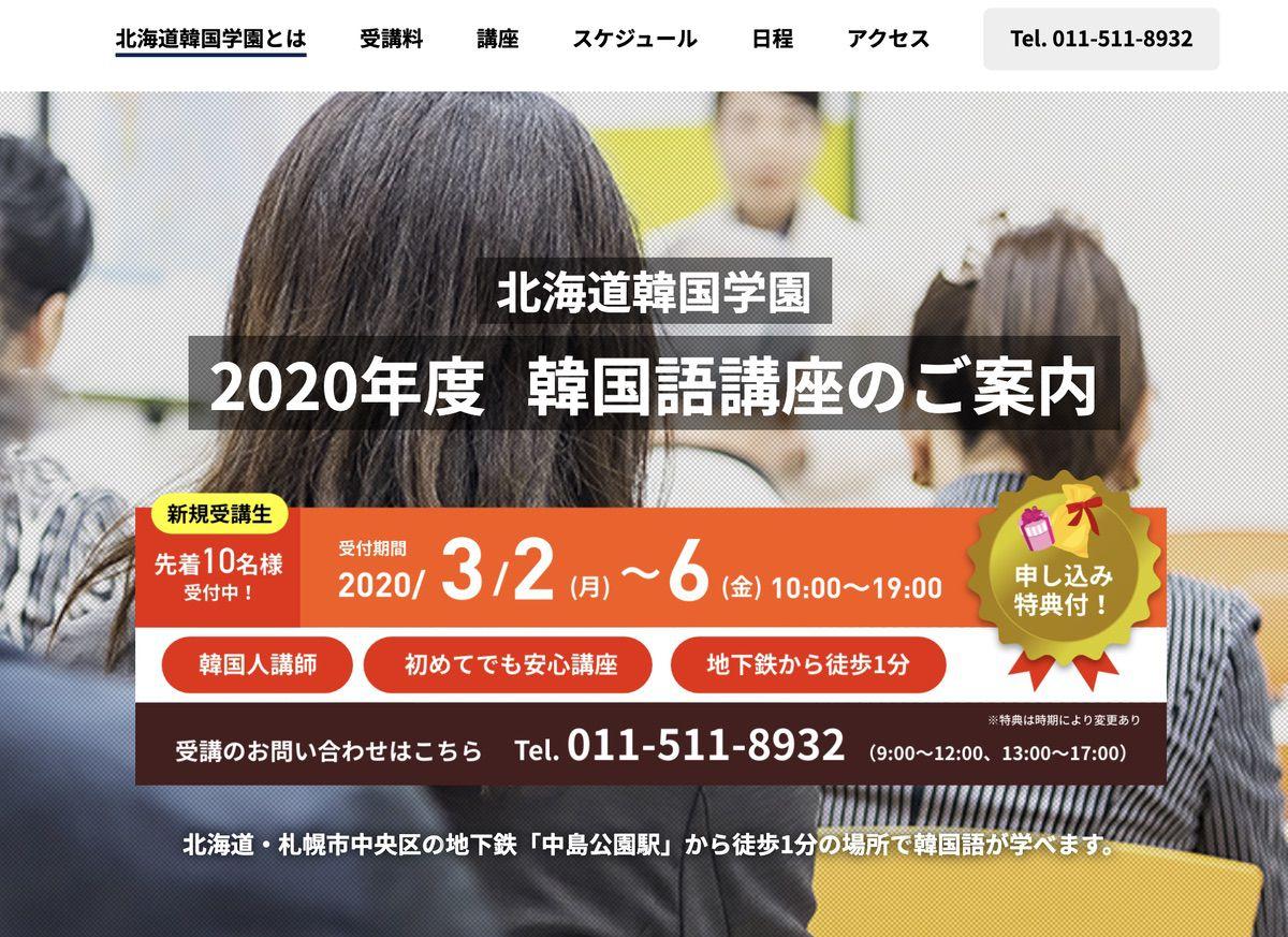 北海道韓国語学園