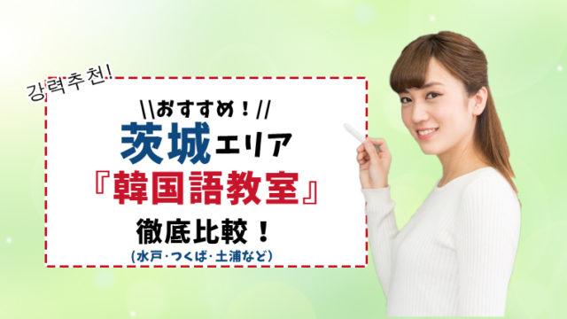 茨城のおすすめ韓国語【6選】(水戸・つくば・土浦など)