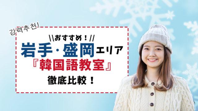 岩手・盛岡のおすすめ韓国語教室6選【通いやすさ・サポート・質で比較】