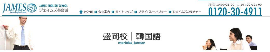 ジェイムズ英会話韓国語コース