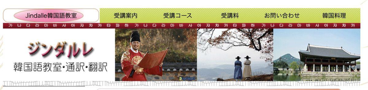 ジンダルレ韓国語教室