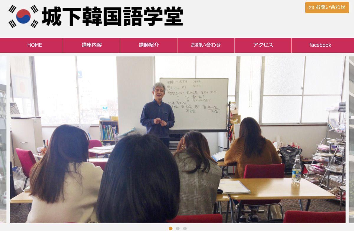 岡山の韓国語教室 城下韓国語学堂