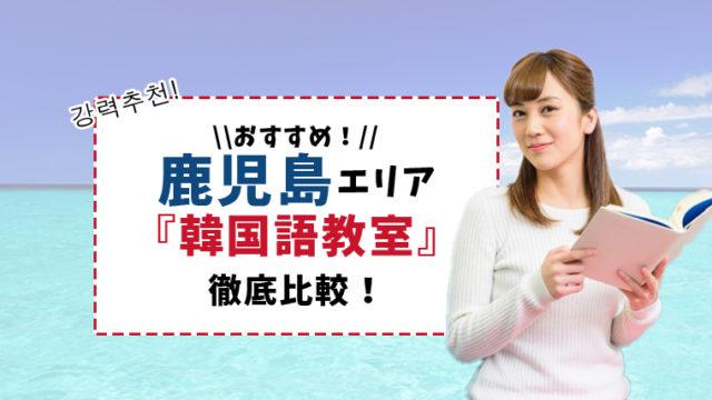 鹿児島のおすすめ韓国語教室9選【通いやすさ・質・サポートで比較】