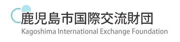 韓国語講座(初級) - 鹿児島市国際交流財団