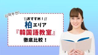 柏のおすすめ韓国語教室7選【通いやすい・サポート・質で比較!】