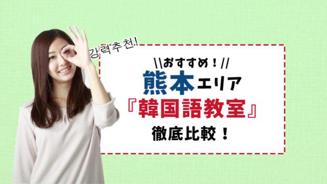 熊本のおすすめ韓国語教室8選【通いやすさ・サポート・質で比較】