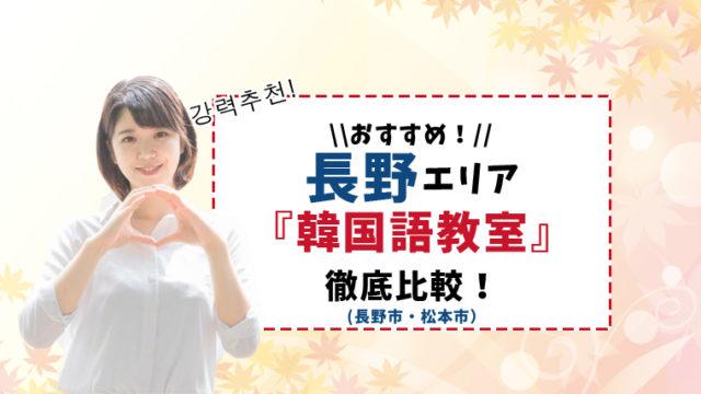 長野(長野市・松本市メイン)のおすすめ韓国語教室【7選】