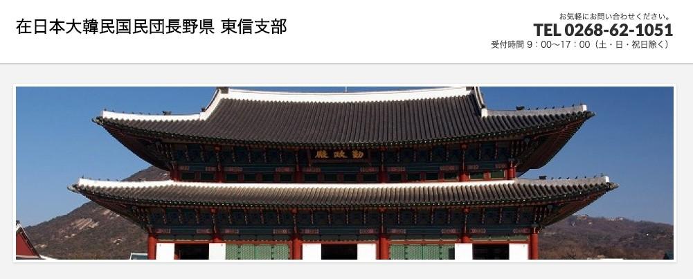 韓国語教室 | 在日本大韓民国民団長野県 東信支部(東御市)