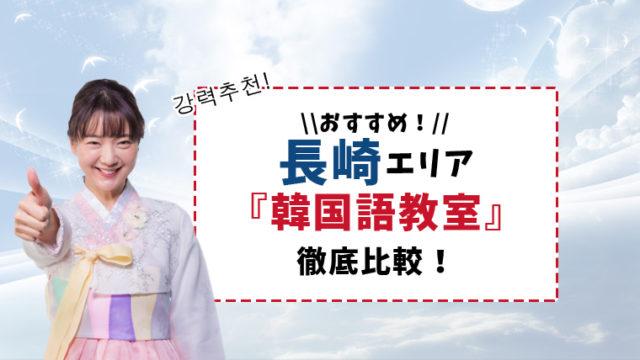 長崎エリアのおすすめ韓国語教室5選【佐世保市もセットで紹介】